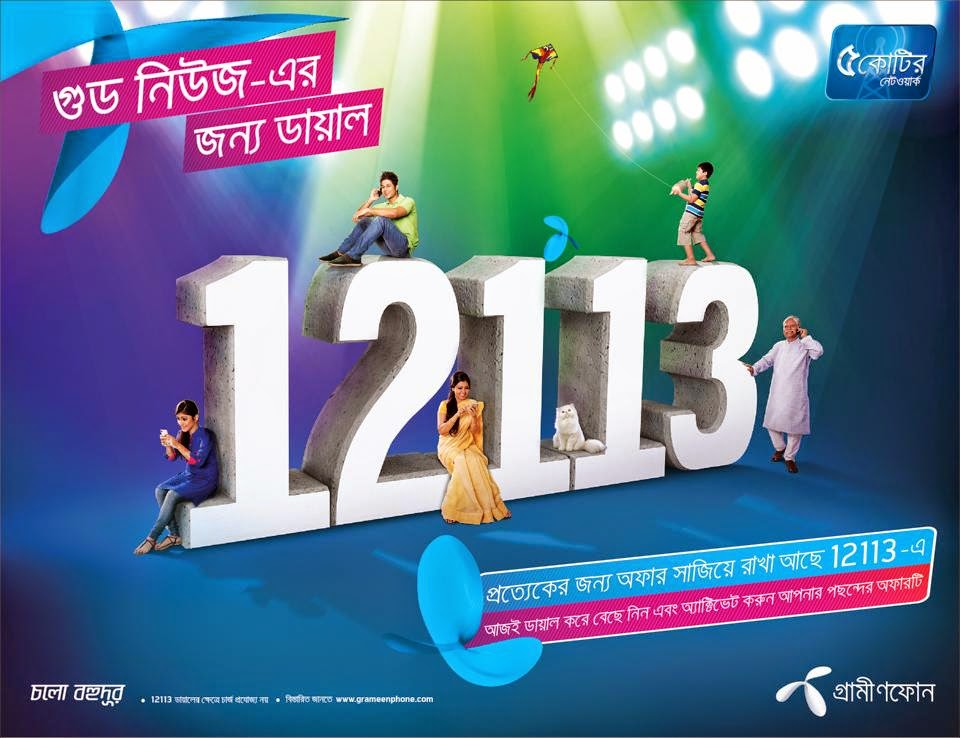 Grameenphone-Offer-For-Good-News-Dial-12113-Free-Activate-Your-Offer-As-Your-Choice!