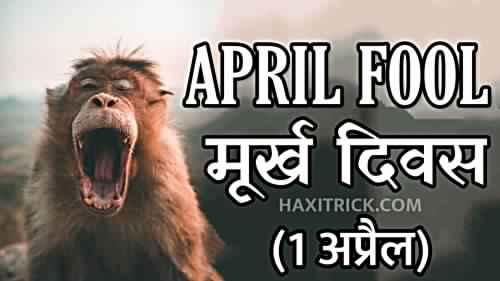 April Fool Day 2021 in Hindi Murkhta Diwas Foolish Day