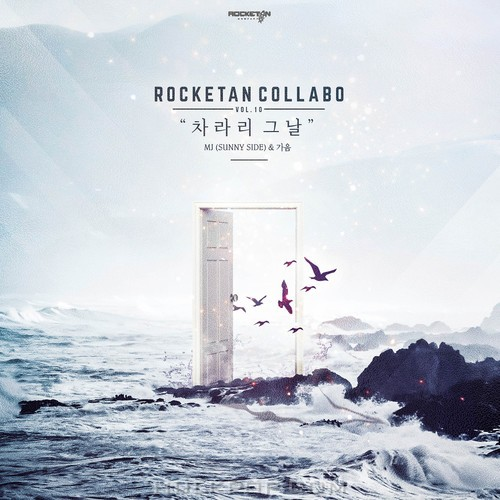 MJ (Sunny Side) – Rocketancollabo Vol.10 – EP