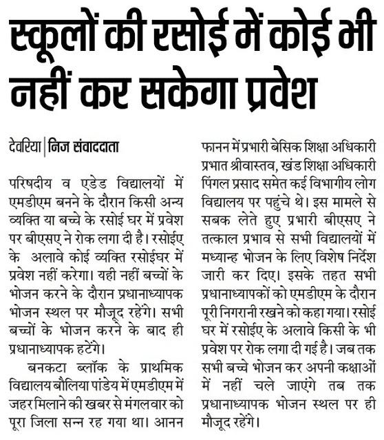 Basic Shiksha Latest News, Mid Dey Meal News, Rasoi me koi bhi kar sakega pravesh