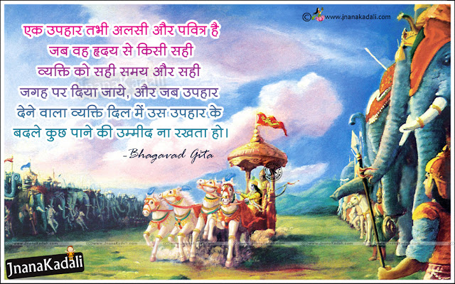 Hindi Most Popular Bhagavad Geetha Quotes and Images, Srikrishna Bhagavadgeetha Quotes Images, Bhagavadgeetha Hindi Inspiring Messages and Quots Pictures, Latest Hindi Bhagavadgeetha Pictures,Bhagavad Gita  Hindi Quotations, Bhagavad Gita  Quotes in Hindi Font Free Online, Best Hindi God Quotes, Hindi God Images in Hindi , Telugu Hindu God Quotes in Hindi