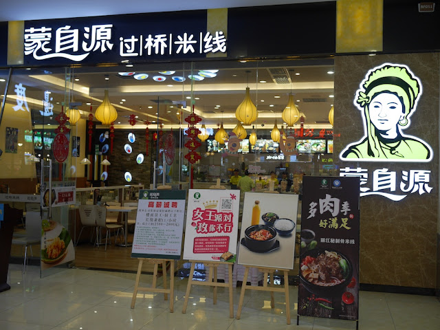 Women's Day promotion in Jiangmen