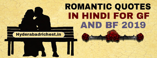Romantic quotes in Hindi 2019