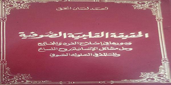 """كتاب : """"الحقيقة القلبية الصوفية """" أحمد لسان الحق(16)."""