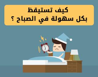 كيف تستيقض في الصباح بكل سهولة