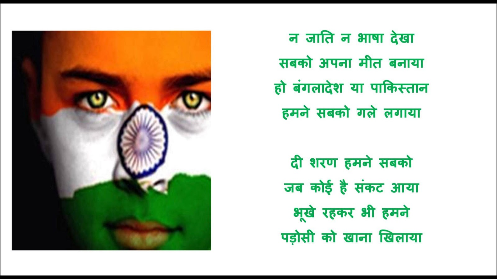Republic Day Poems in Hindi & English for Students, Kids