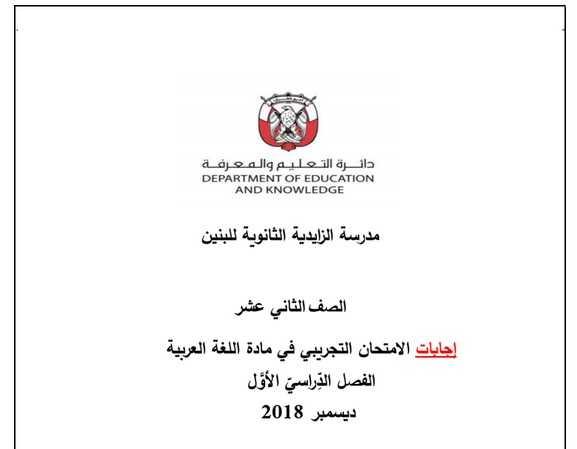 إجابات الامتحان التجريبي فى اللغة العربية للصف الثاني عشر الفصل الأول2018  - التعليم فى الامارات