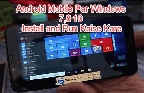 Android Mobile Par Windows 7, 8, 10 Install & Run Kaise Kare