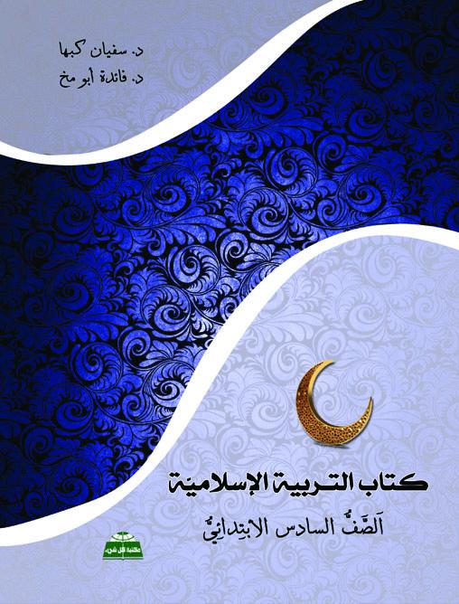 كتاب الوزارة في التربية الدينية للصف السادس الإبتدائي الترم الأول والثاني 2019