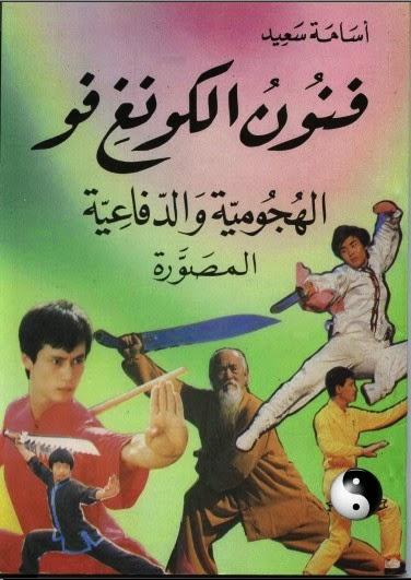 كتاب تعلم الكونغ فو بالعربية