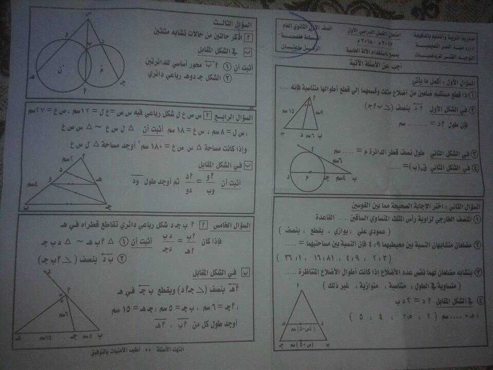 ورق إمتحانات هندسة تحليلية ومستوية للصف الأول الثانوي ترم أول محافظة الدقهلية