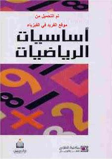 كتاب أساسيات الرياضيات من الإبتدائية إلى الثانوية pdf أ. خالد المنفلوطي