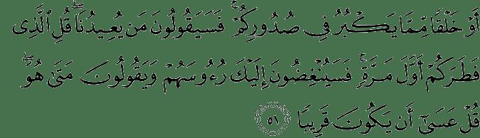 Surah Al Isra' Translation - Al Qur'an dan Terjemahan