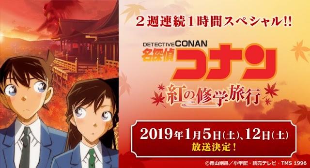 Pengumuman, Bocoran Detective Conan Spesial Tahun Baru
