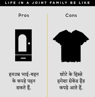 यह हैं joint family के फायदे और नुकसान जिन्हें देखें आपकी हंसी नहीं रुकेगी, देखें तस्वीरें (Most Interesting Fact About A Joint Family)