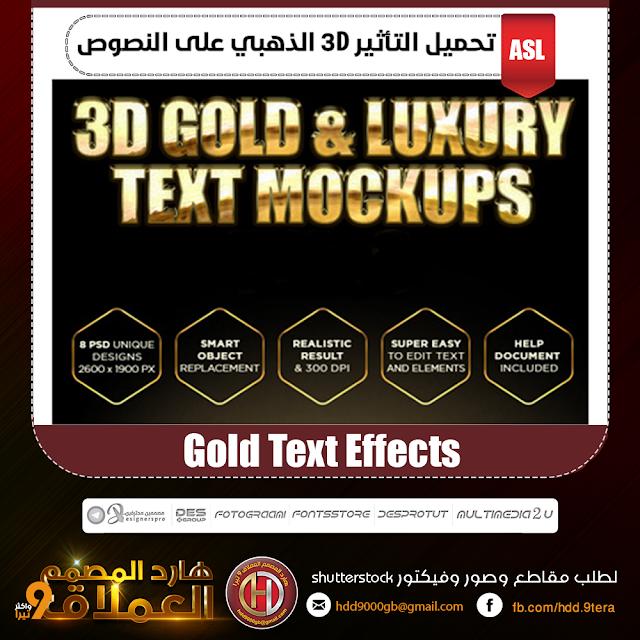 تحميل التأثير الذهبي على النصوص - Gold Text Effects