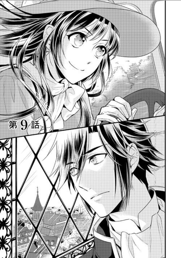 อ่านการ์ตูน Daites Ryou Koubouki ตอนที่ 9 หน้าที่ 1