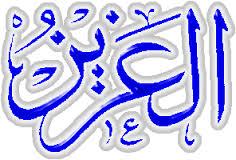 elaj-e-azam ya azizo benefits in urdu