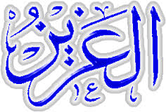 elaj-e-azam ya azizo benefits in urdu