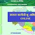 Uttarakhand Land Record Khata Khatauni Online - उत्तराखंड खसरा खतौनी भू अभिलेख ऑनलाइन