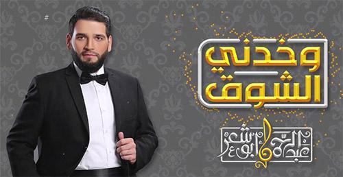 وخدني الشوق عبدالرحمن ابو شعر