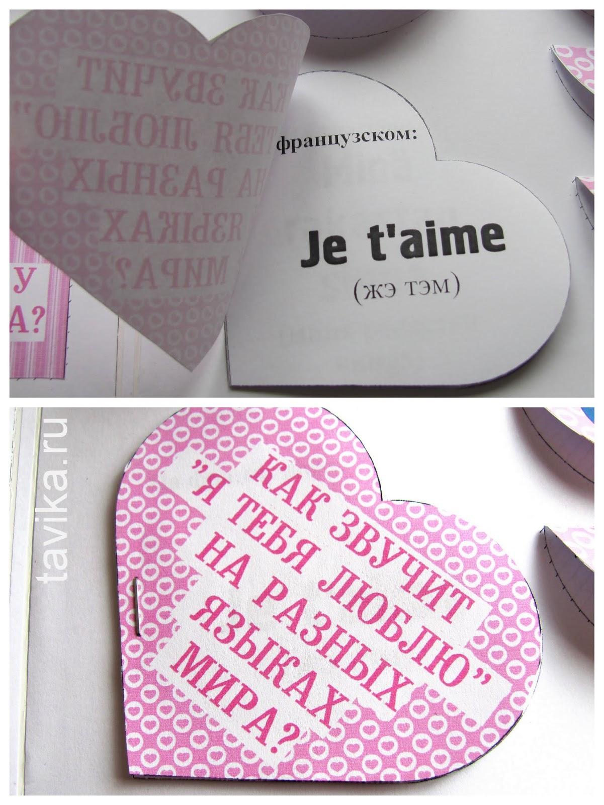 задания для лэпбука на День Валентина