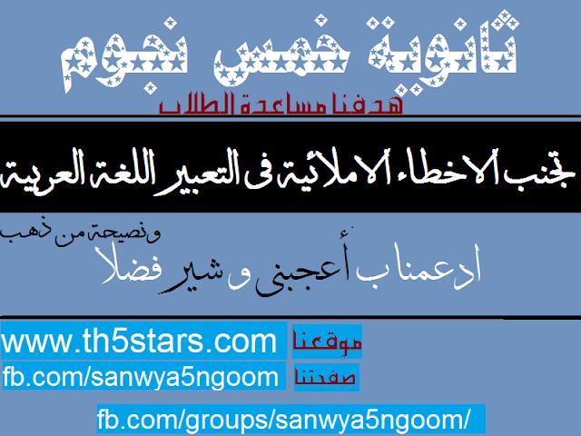 تجنب الاخطاء الاملائية في تعبير اللغة العربية ثانوية عامة