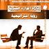 تحميل كتاب إدارة الموارد البشرية - رؤية استراتيجية pdf لـ د.عادل محمد زايد