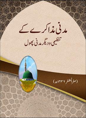 Madani Muzakarah Aur Tanzeemi Madani Phool – Safar-ul-Muzaffar pdf in Urdu