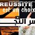 سر النجاح / عربي فرنسي / فيديو ترفيهي تعليمي تحفيزي / la réussite est un choix