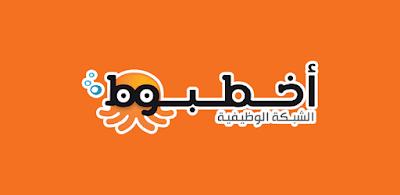 موقع-أخطبوط-Akhtaboot-للبحث-عن-فرص-عمل