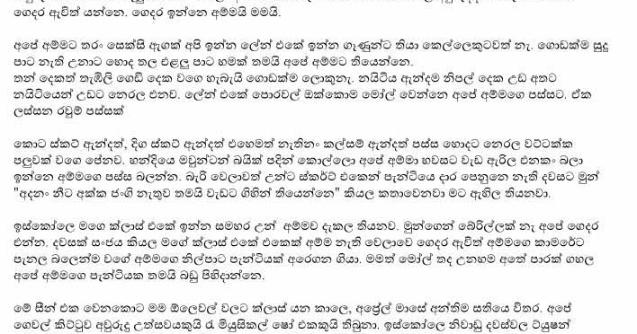 Wal Katha Navarasa: Sinhala Wal Katha Amma අම්මයි මමයි වල් කතා: Ape Amma Neeta