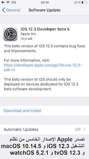 تصدر Apple الإصدار الخامس من نظام التشغيل iOS 12.3 و macOS 10.14.5 و tvOS 12.3 و watchOS 5.2.1