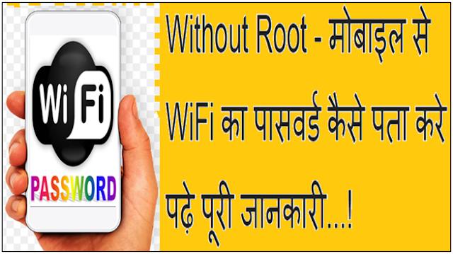 Without Root - मोबाइल से WiFi का पासवर्ड कैसे पता करे