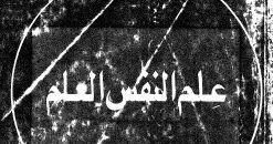كتاب علم النفس العام عبد الحليم محمود السيد pdf