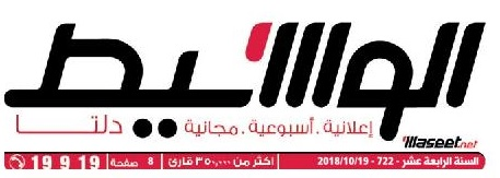 جريدة وسيط الدلتا عدد الجمعة 19 أكتوبر 2018 م