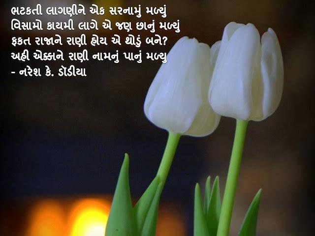 भटकती लागणीने एक सरनामुं मळ्युं Gujarati Muktak By Naresh K. Dodia
