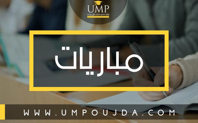 جامعة محمد الأول : مباراة توظيف تقنيين اثنين و مهندس دولة