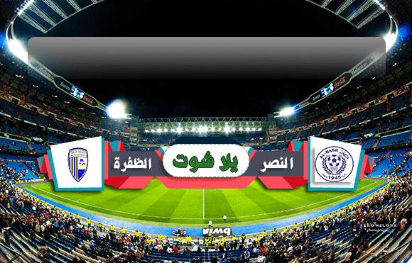 مشاهدة مباراة النصر والظفرة بث مباشر