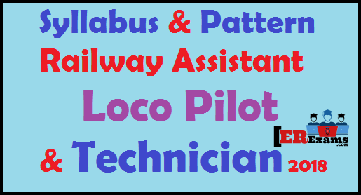 Syllabus Pattern for Railway Assistant Loco Pilot and Technician 2018. RRB Assistant Loco Pilot and Technicians Recruitment Exam 2018 Syllabus, Pattern Free Pdf Download