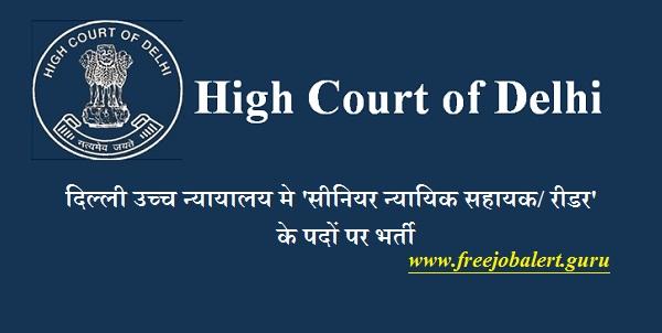 High Court of Delhi, New Delhi, Delhi High Court, high court, Delhi, Judiciary, Judiciary Recruitment, Judicial Assistant, Reader, Graduation, Latest Jobs, delhi high court logo