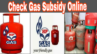 Check Gas Subsidy Online
