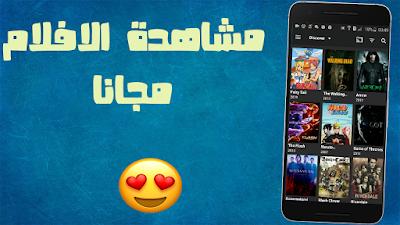 مشاهدة أحدث الأفلام و المسلسلات بجودة عالية مع الترجمة للعربية