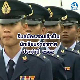 กองทัพอากาศรับสมัครสอบเข้าเป็น นักเรียนจ่าอากาศ ประจำปี 2562