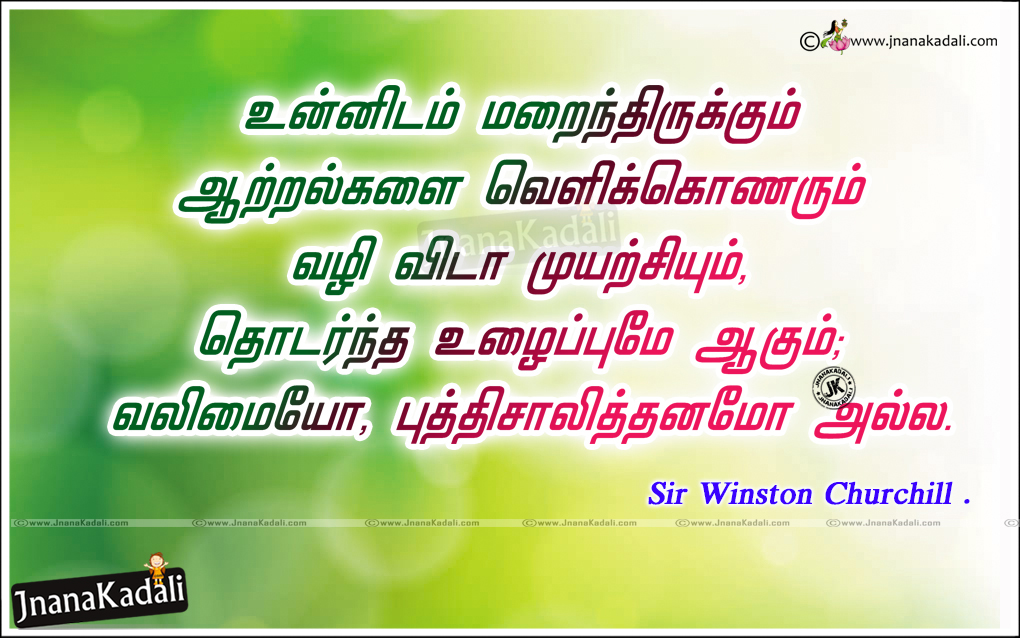 winston churchill tamil motivational quotations tamil