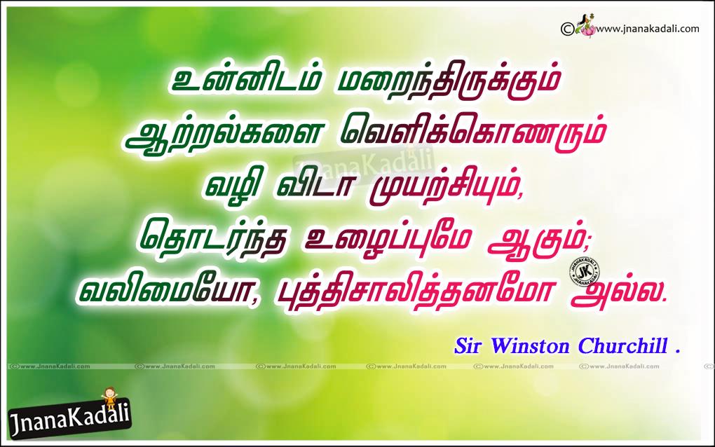 Winston Churchill Tamil Motivational Quotations-Tamil