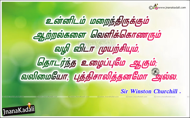 winston churchill quotes in Tamil, tamil motivational life changing quotes with hd wallpapers