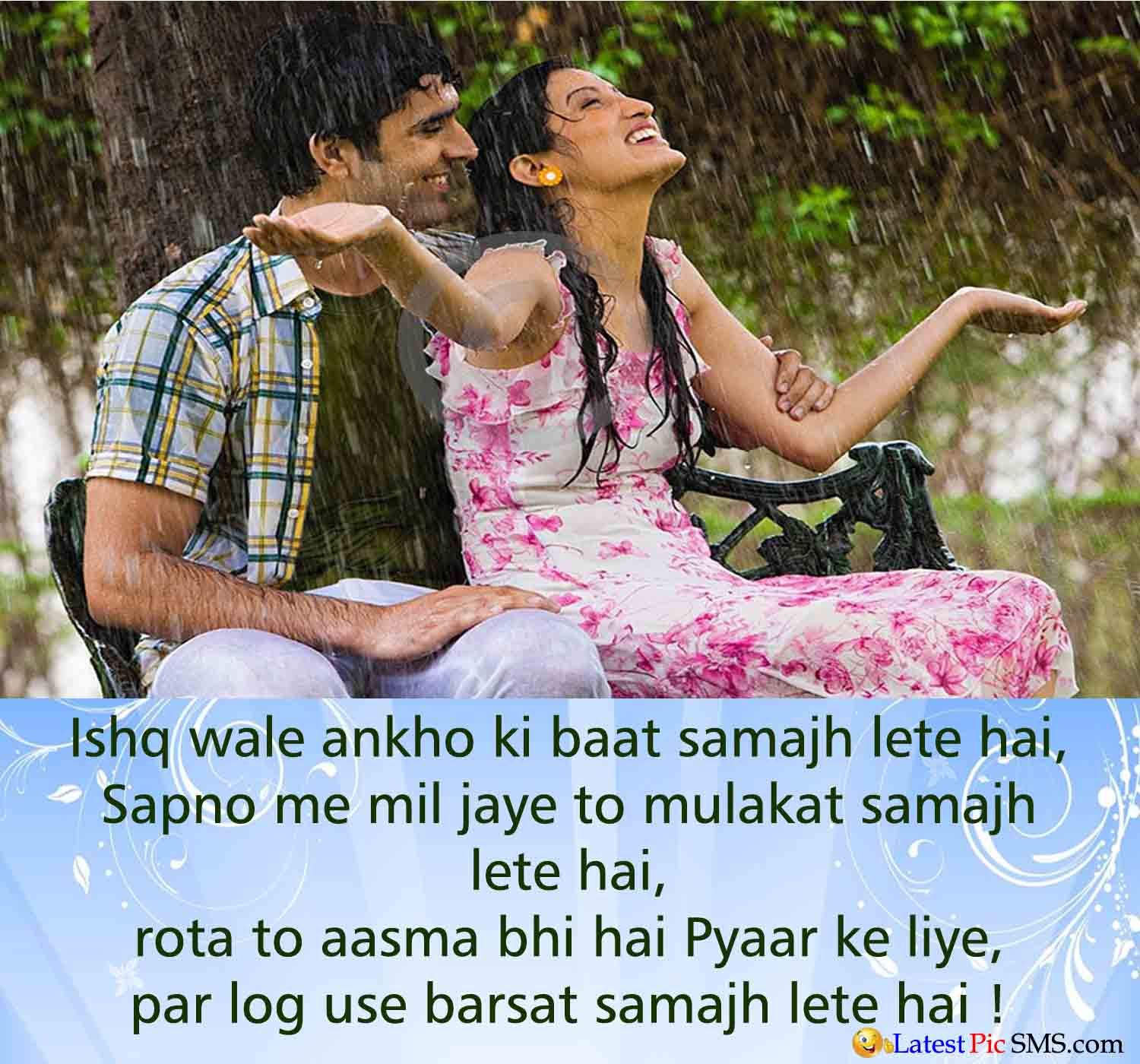 romantic lovers in rain shayari - I Love you Shayari in Hindi for Whatsapp and Facebook