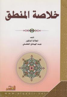 خلاصة المنطق ـ عبد الهادي الفضلي