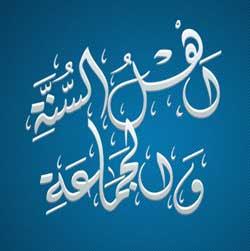 Pengantar Akidah Ahlusunnah Wal Jamaah